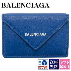 バレンシアガ 財布 三つ折り財布 ミニ財布 レディース ペーパー ミニウォレット BALENCIAGA 391446 DLQ0N 4130 スマートウォレット 薄型 薄い ギフト 春財布