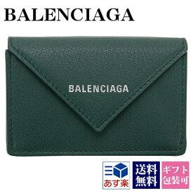 バレンシアガ 財布 三つ折り財布 ミニ財布 レディース ペーパー ミニウォレット BALENCIAGA 391446 DLQ0N 3045 スマートウォレット 薄型 薄い ギフト 春財布