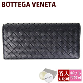 BOTTEGA VENETA ボッテガヴェネタ ボッテガ 財布 長財布 レザー 本革 二つ折り メンズ レディース ブラック(黒)新作 120697 V4651 1000 正規品 セールブランド 新品 2019年 ギフト