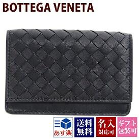 【名入れ対応】 BOTTEGA VENETA ボッテガヴェネタ ボッテガ 財布 レザー 本革 名刺入れ(カードケース 大容量 ポイントカード)メンズ 40枚 ブラック(黒) 133945 V001U 1000 正規品 クレジットカード 定期入れ セールブランド