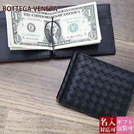 ボッテガヴェネタ 財布 BOTTEGA VENETA 二つ折り財布 メンズ 札ばさみ マネークリップ カード(ICカード)収納可能 123180 V4651 1000 ブラック(黒) 正規品 セール ブランド 新品 新作 2020年 ギフト バレンタイン プレゼント