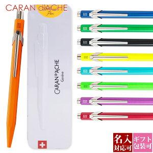 ボールペン 名入れ CARAN d'ACHE カランダッシュ ブランド レディース メンズ 849コレクション NF0849 正規品 新品 新作 2021年 ギフト 誕生日プレゼント 1本から【国内正規品 1年保証】 【メール便