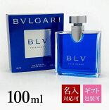 ブルガリブループールオムEDT100mlSP香水BVLGARI