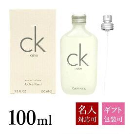 【父の日ギフト 実用的】 【名入れ】 カルバンクライン 香水 メンズ レディース CK ONE シーケーワン EDT オードトワレ SP 100ml フレグランス Calvin Klein CK one 正規品 ブランド 新品 新作 2021年 ギフト CK プレゼント まだ間に合う