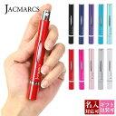 【ネコポス送料無料】名入れ ジャックマルクス JACMARCS 香水アトマイザー 香水 詰め替え 詰替え スプレー メンズ レ…