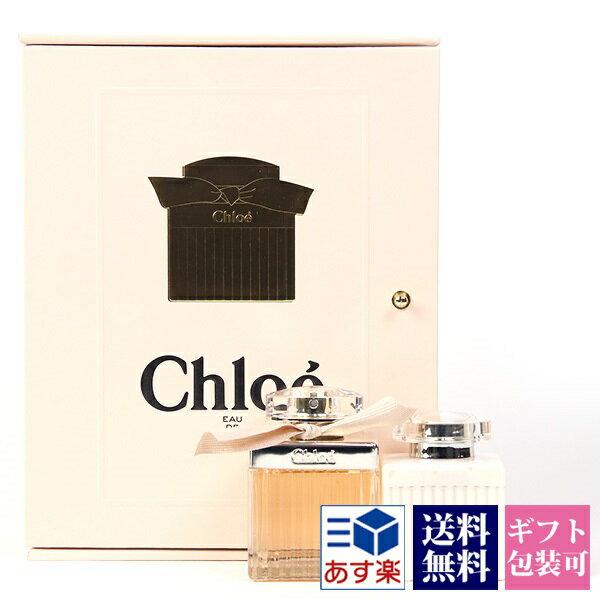 クロエ Chole ボディローション オードパルファム ボックス セット 香水 フレグランス ギフトセット 75ml+100ml ミラー付き レディース 3Pセット 正規品 セール 送料無料ブランド 新品 新作 2018年