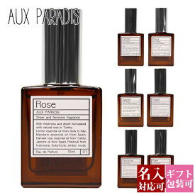【ランキング1位】【名入れ】オゥパラディ AUX PARADIS 香水 フルール バラ ラベンダー レディース フレグランス オードパルファム パルファム EDP オウパラディ オゥ パラディ オーパラディ 15ml 通販