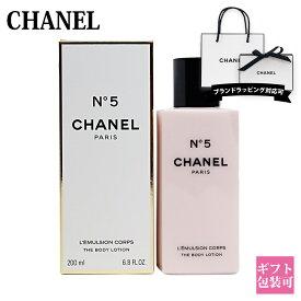シャネル chanel No5 ボディーローション no,5 ボディ用乳液 200ml シャネルコスメ ボディケア シャネル N°5 正規品 セールブランド 新品 新作 2019年 ギフト