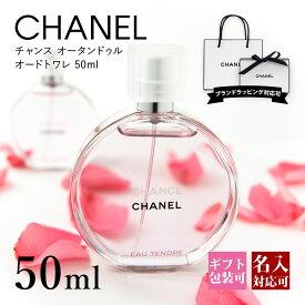 0a6deeb0414b 【即納】あす楽対応 シャネル チャンス オー タンドゥル EDT 50ml 【CHANEL 香水 フレグランス