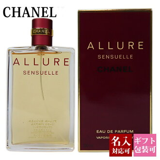 Brand new Chanel perfume men's ladies allure sensual 100 ml EDT genuine / store / brands / aged, sale / new