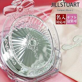 【メール便】【名入れ】【正規紙袋 無料】 ジルスチュアート ギフト ミラー 鏡 手鏡 Compact Mirror 2 コンパクトミラー 2 23579 ジル スチュアート jillstuart JILL STUART 正規品 ブランド 新品 新作 2021年 プレゼント