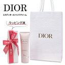 【正規紙袋 無料】 ディオール ハンドクリーム Dior ミス ディオール ハンド クリーム 50ml クリスチャンディオール C…