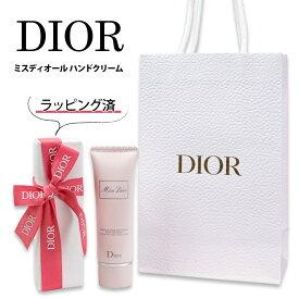 【ネコポスで送料無料】ディオール Dior ミス ディオール ハンド クリーム 50ml【クリスチャンディオール Christian Dior ハンドクリーム ギフト プレゼント 女性 レディース いい香り チューブタイプ ブランド 正規品 セ−ル】