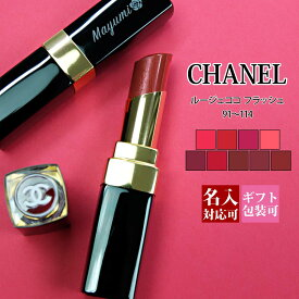 シャネル CHANEL コスメ シャネルコスメ リップ 口紅 ルージュ ココ フラッシュ リップスティック 化粧品 名入れ シアー 落ちにくい プレゼント ギフト ブランド 新品 正規品 セール