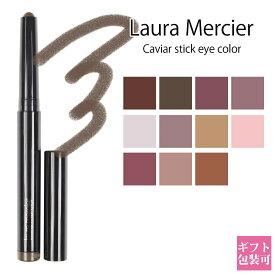 ローラメルシエ LAURA MERCIER アイシャドウ ペンシル ペン ペンタイプ スティック キャビアスティック アイカラー 1.64g 通販