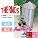 Thermos 003 a