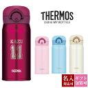 Thermos 002