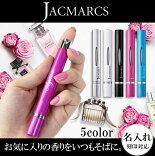 ジャックマルクスJACMARCS香水アトマイザーリフィラブルパフュームアトマイザースティックシェイプ3.1ml