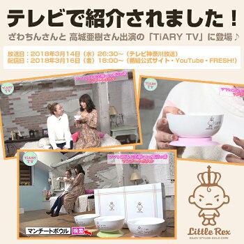 ベビー食器すくいやすいマンチートボウルSサイズベビー食器セットシリコン赤ちゃんママへ出産祝い日本製お返し男の子女の子ベビー用品赤ちゃん離乳食ブランド新品新作2018年