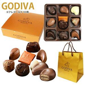 ゴディバ チョコレート 新生活 2020 チョコ GODIVA コフレゴールド 10粒 #FG72861 ゴディバ専用袋付き 詰め合わせプレミアムスイーツ 義理チョコ