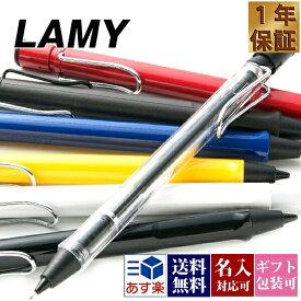 【メール便】【名入れ】 ラミー LAMY シャープペンシル シャーペン Lamy safari ラミーサファリ ブランド 正規品 新生活 入学祝い 新品 新作 2020年 ギフト プレゼント