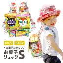 【あす楽】テレビで紹介されました☆ クリスマス 御祝 ギフト お菓子リュック(S)完成品 おかしリュック 子供 リュッ…