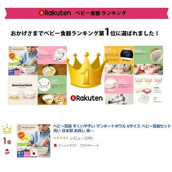 ベビー食器すくいやすいマンチートボウルSサイズベビー食器セットシリコン赤ちゃんママへ出産祝い日本製お返し男の子女の子ベビー用品赤ちゃん離乳食母の日