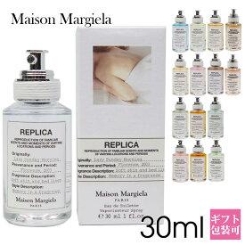 【20日限定楽天カードで更に+4倍】メゾンマルジェラ 香水 レプリカ EDT 30ml レディース メンズ バレンタイン レイジーサンデーモーニング Maison Margiela メゾン マルジェラ フレグランス