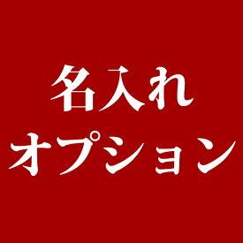 【25日20:00~ポイント最大10倍】有料名入れオプション1080円
