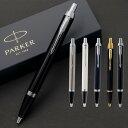 パーカー PARKER ボールペン IM アイエム ボールペン ブランド ギフト 高級ペン 高級ボールペン 父の日 母の日 卒業記…