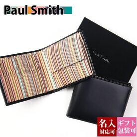 【名入れ】【日本未発売モデル】 ポールスミス 財布 二つ折り メンズ 本革 Paul Smith 革 レザー 紳士用 小銭入れあり ブラック(黒)×マルチストライプM1A 4833 AMULTI 正規品 新生活 新品 新作 2020年 ギフト プレゼント
