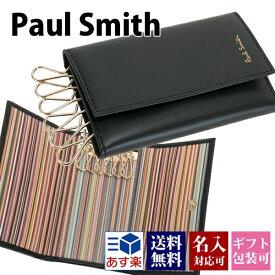 【名入れ】 ポールスミス キーケース メンズ ブランド 6連キーケース スマートキー ブラック マルチストライプ 黒 レザー 革 M1A 1981 AMULTI Paul Smith 正規品 ブランド 新品 新作 2020年 ギフト プレゼント クリスマス