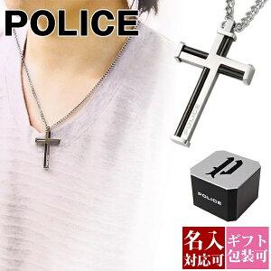 【正規紙袋付き】 ポリス POLICE ネックレス メンズ ペンダント ステンレス クロス プレーケ PREIKE シルバー/ブラック 26512PSB01 プレゼント 父の日