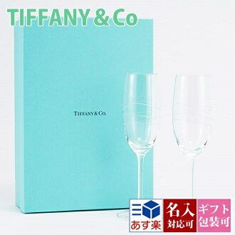 Tiffany TIFFANY & co cadences champagne glass champagne glass champagne glass pair two points set 125 ml celebration gift wedding celebration gift