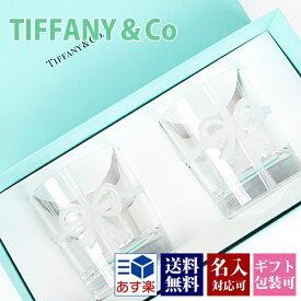 ティファニー tiffany&co 名入れ ボウ グラス ボウスグラス リボン 結婚祝い 引出物 引き出物 セット コップ ペアグラス 2点セット215ml 正規品 セールブランド 新品 新作 2019年 ギフト