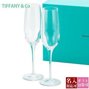 ティファニー ペア グラス シャンパングラス フルート 食器 2点セット 251ml 結婚祝い ギフトセット 贈り物 tiffany&co シンプル ギフト セット プレゼント ブランド 新品 新作 2021年 通販