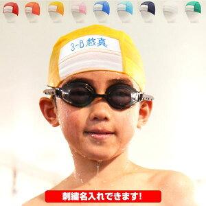 名入れ刺繍無料 スイムキャップ キッズ かわいい こども 日よけ 女の子 男の子 スイミングキャップ 水泳帽子 ジュニア 子供 大人 メッシュ 名前 可愛い 青 小学生 保育園 幼児 ジム プール 海