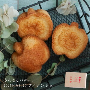 りんごとバター。 COBACO フィナンシェ2個 プチギフト ホワイトデー 宅急便発送 Pgift