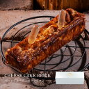 CHEESE CAVERY チーズケーキブリック (ベーシック/ディープテイスト) 1個入 宅急便発送 冷凍発送 proper ケーベリー
