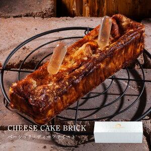 CHEESE CAVERY チーズケーキブリック ベーシック/ディープテイスト 1個入 宅急便発送 冷凍発送 proper ケーベリー