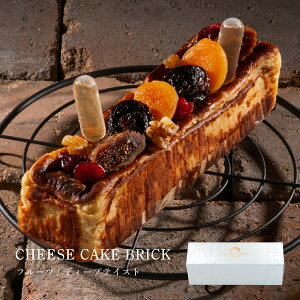 CHEESE CAVERY チーズケーキブリック フルーツ/ディープテイスト 1個入 宅急便発送 冷凍発送 proper ケーベリー