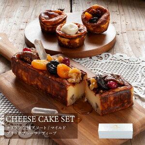 CHEESE CAVERY チーズケーキセット (チーズケーキクラウン 3種アソート/マイルドテイスト 3個入・チーズブリック フルーツ/ディープテイスト 1個入) 宅急便発送 冷凍発送 送料無料 Agift ケーベ