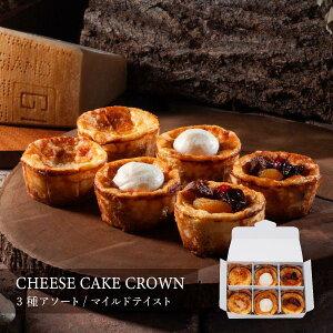 CHEESE CAVERY チーズケーキクラウン (3種アソート/マイルドテイスト) 6個入 宅急便発送 冷凍発送 送料無料 proper ケーベリー