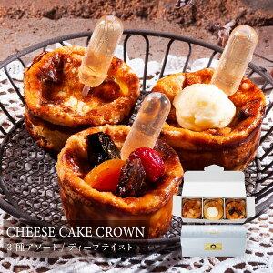 CHEESE CAVERY チーズケーキクラウン (3種アソート/ディープテイスト) 3個入 宅急便発送 冷凍発送 proper ケーベリー