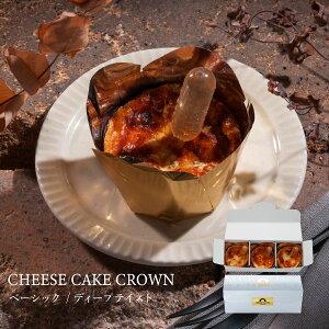 CHEESE CAVERY チーズケーキクラウン (ベーシック/ディープテイスト) 3個入 宅急便発送 冷凍発送 proper ケーベリー