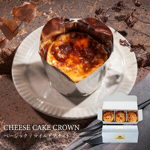 CHEESE CAVERY チーズケーキクラウン (ベーシック/マイルドテイスト) 3個入 宅急便発送 冷凍発送 proper ケーベリー