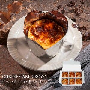 NEW   CHEESE CAVERY チーズケーキクラウン (ベーシック/マイルドテイスト) 6個入 宅急便発送 冷凍発送 送料無料 proper ケーベリー