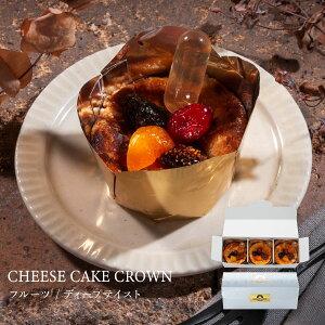 CHEESE CAVERY チーズケーキクラウン (フルーツ/ディープテイスト) 3個入 宅急便発送 冷凍発送 proper ケーベリー