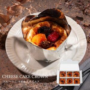 NEW   CHEESE CAVERY チーズケーキクラウン (フルーツ/マイルドテイスト) 6個入 宅急便発送 冷凍発送 送料無料 proper ケーベリー