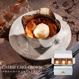 CHEESE CAVERY チーズケーキクラウン (マスカルポーネ/マイルドテイスト) 3個入 宅急便発送 冷凍発送 proper ケーベリー